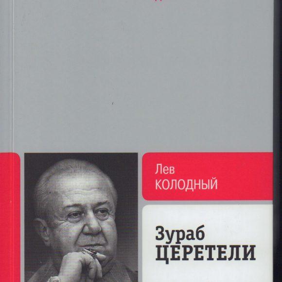 Lev Kolodny. Zurab Tsereteli. Moscow: Molodaya Gvardiya, 2019 (in Russian)