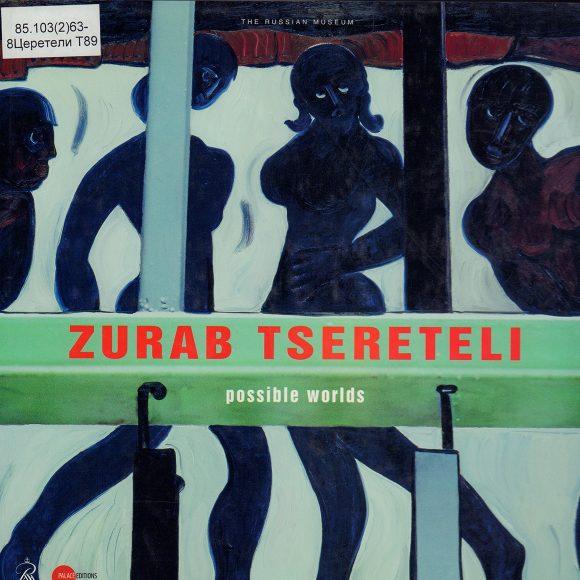 Zurab Tsereteli. Possible worlds. Saint Petersburg: Palace Editions, 2014