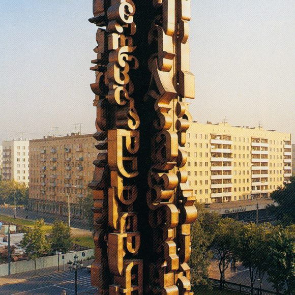 Friendship Forever monument – Moscow, Russia – 1983